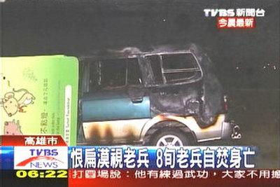 「台湾人元日本兵が焼身自殺」の画像検索結果